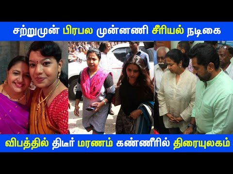 Famous Leading Serial Actress - Latest Tamil News