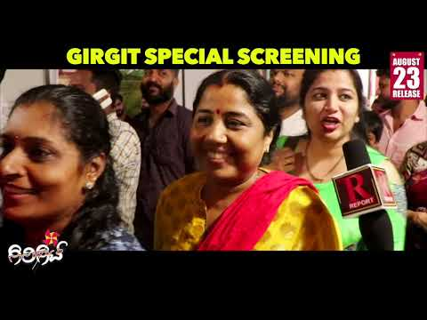GIRGIT TULU_MOVIE PREMIER SHOW REVIEW
